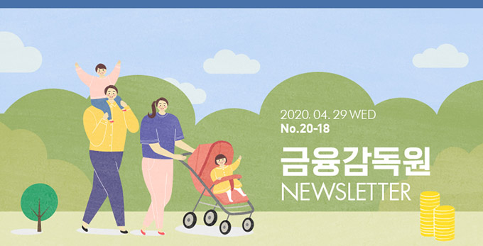 2020.04.29 WED No.20-18 금융감독원 NEWSLETTER