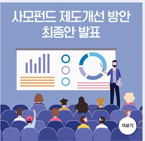 사모펀드 제도개선 방안 최종안 발표