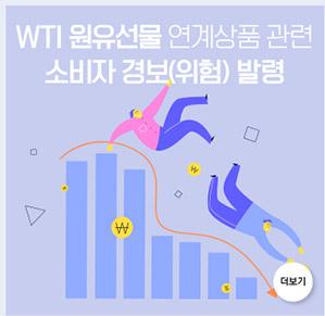 WTI 원유선물 연계상품 관련 소비자 경보(위험) 발령