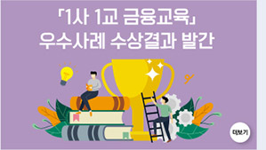 「1사 1교 금융교육」 우수사례 수상결과 발간