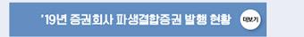 '19년 증권회사 파생결합증권 발행 현황