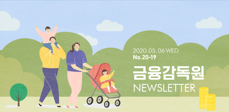 2020.05.06 WED No.20-19 금융감독원 NEWSLETTER