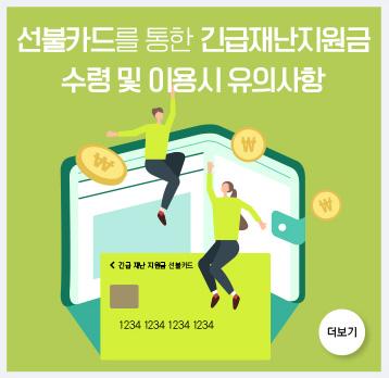 선불카드를 통한 긴급재난지원금 수령 및 이용시 유의사항 : 더보기
