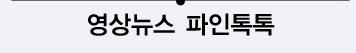 영상뉴스 파인톡톡