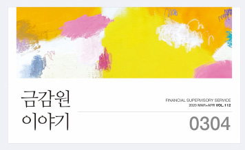 금감원이야기(웹진)