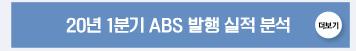 20년 1분기 ABS 발행 실적 분석 : 더보기