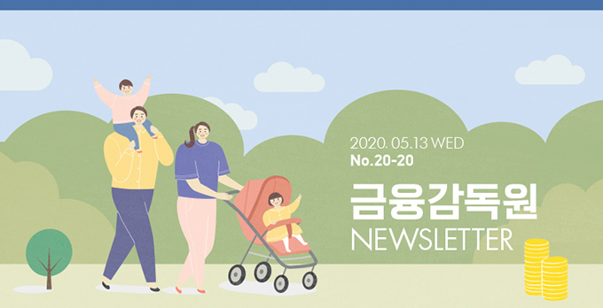 2020.05.13 WED No.20-18 금융감독원 NEWSLETTER