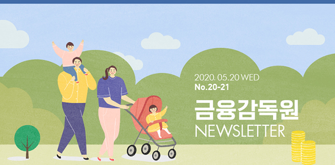 2020.05.13 WED No.20-20 금융감독원 NEWSLETTER