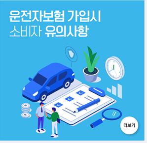 운전자보험 가입시 소비자 유의 사항