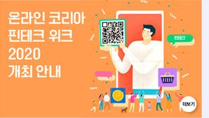 온라인 코리아 핀테크 위크 2020 개최 안내