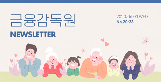 2020.06.3 WED No.20-23 금융감독원 NEWSLETTER