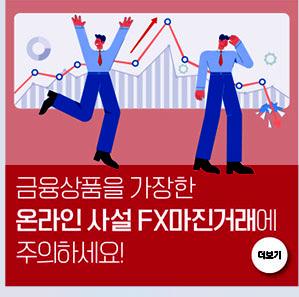 금융상품을 가장한 온라인 사설 FX마진거래에 주의하세요!