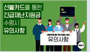 선불카드를 통한 긴급재난지원금 수령시 유의사항