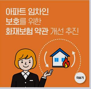 아파트 임차인 보호를 위한 화재보험 약관 개선 추진