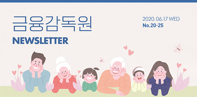 2020.06.17 WED No.20-27 금융감독원 NEWSLETTER