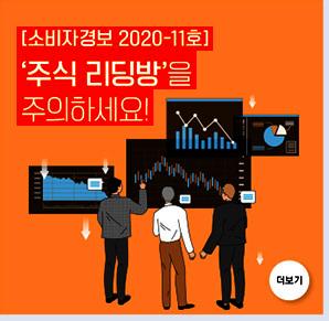[소비자경보 2020-11호] '주식 리딩방'을 주의하세요!