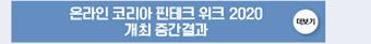 온라인 코리아 핀테크 위크 2020 개최 중간결과
