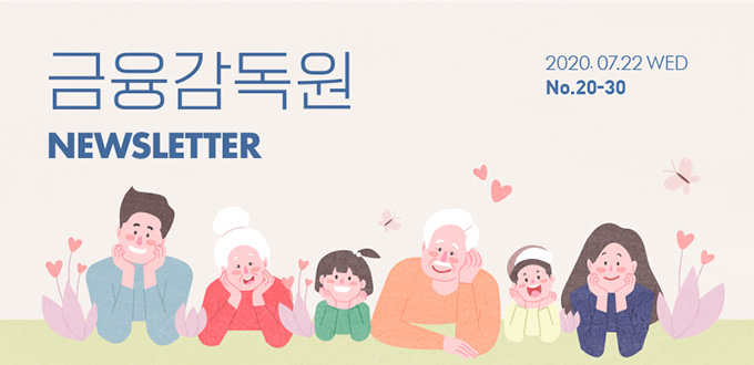 2020.07.22 WED No.20-30 금융감독원 NEWSLETTER