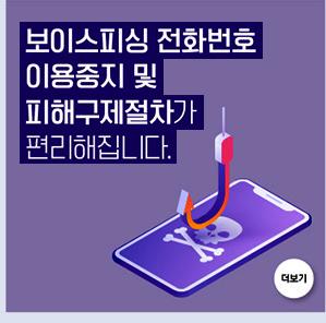보이스피싱 전화번호 이용중지 및 피해구제절차가 편리해집니다.