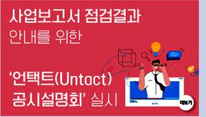 사업보고서 점검결과 안내를 위한 '언택트(Untact) 공시설명회' 실시