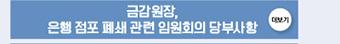금감원장, 은행 점포 폐쇄 관련 임원회의 당부사항