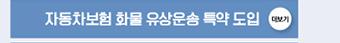 자동차보험 화물 유상운송 특약 도입