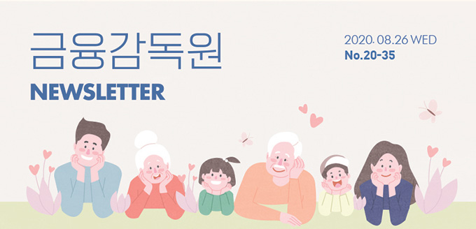 2020.08.26 WED No.20-35 금융감독원 NEWSLETTER