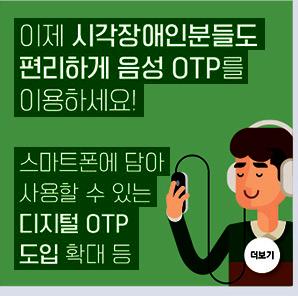 이제 시각장애인분들도 편리하게 음성 OTP를 이용하세요! - 스마트폰에 담아 사용할 수 있는 디지털 OTP 도입 확대 등-
