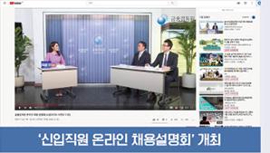 '신입직원 온라인 채용설명회' 개최