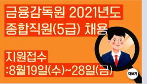 금융감독원 2021년도 종합직원(5급) 채용 (지원접수:8월19일(수)~28일(금))