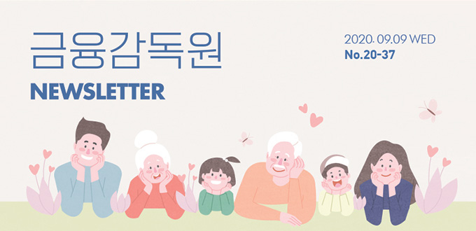2020.09.09 WED No.20-37 금융감독원 NEWSLETTER
