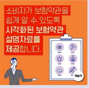 소비자가 보험약관을 쉽게 알 수 있도록 시각화된 보험약관 설명자료를 제공합니다.