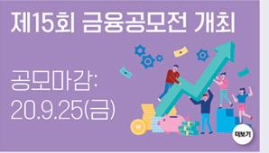 제15회 금융공모전 개최 (공모마감: '20.9.25(금))