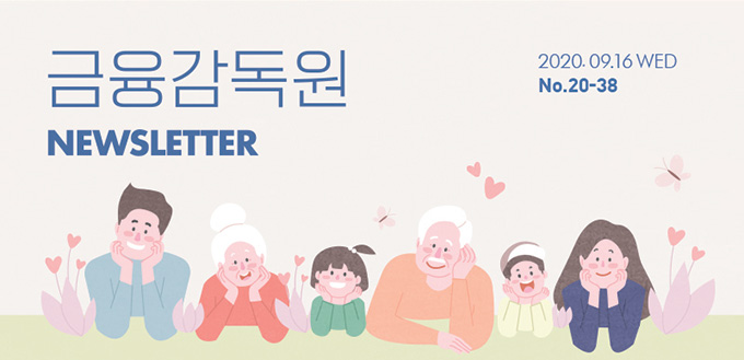 2020.09.16 WED No.20-38 금융감독원 NEWSLETTER