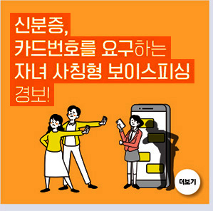 신분증,카드번호를 요구하는 자녀 사칭형 보이스피싱 경보!