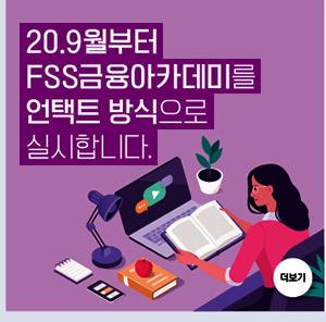 '20.9월부터 FSS금융아카데미를 언택트 방식으로 실시합니다.