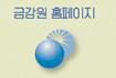 금감원 홈페이지
