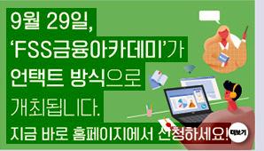 9월 29일, 'FSS금융아카데미'가 언택트 방식으로 개최됩니다. 지금 바로 홈페이지에서 신청하세요!