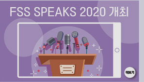 FSS SPEAKS 2020 개최