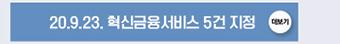 '20.9.23. 혁신금융서비스 5건 지정