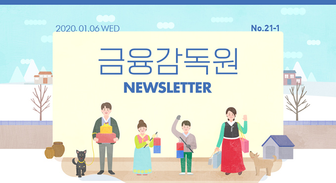 2021.01.06 WED No.21-1 금융감독원 NEWSLETTER