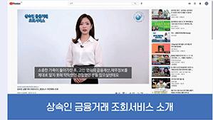 상속인 금융거래 조회서비스 소개