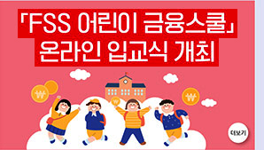 「FSS 어린이 금융스쿨」 온라인 입교식 개최