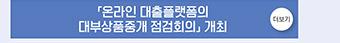 「온라인 대출플랫폼의 대부상품중개 점검회의」 개최