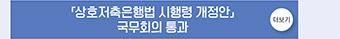 「상호저축은행법 시행령 개정안」 국무회의 통과