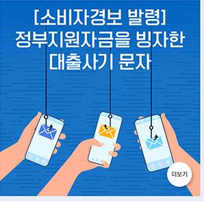 [소비자경보 발령] 정부지원자금을 빙자한 대출사기 문자
