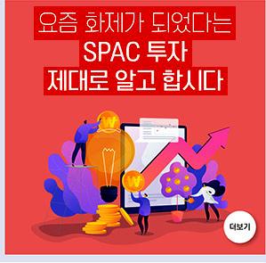 요즘 화제가 되었다는 SPAC 투자 제대로 알고 합시다