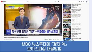 MBC 뉴스투데이 「경제 쏙」 보이스피싱 대응방법