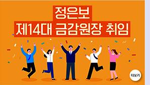 정은보 제14대 금융감독원장 취임