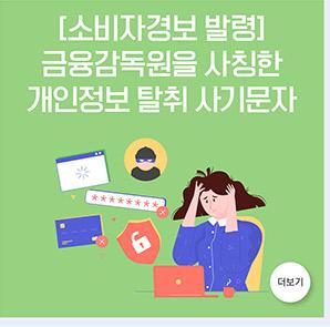 [소비자경보 발령] 금융감독원을 사칭한 개인정보 탈취 사기문자